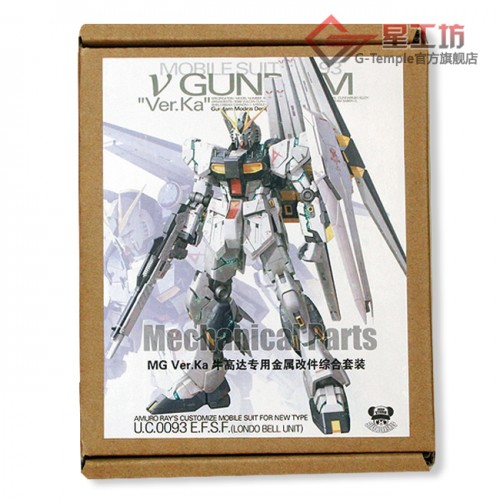 MG RX-93 Nu GUNDAM Ver.Ka METAL PARTS SET